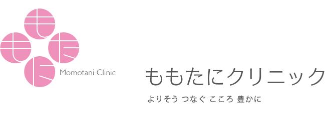 和歌山市の心療内科・精神科 ももたにクリニック