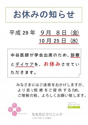 201708中谷学会休診9月8日分